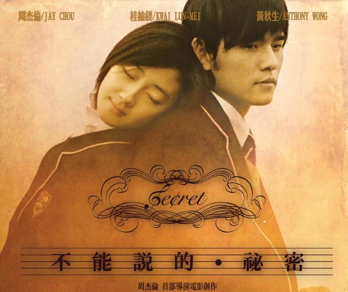 Secret Poster Jay Chou