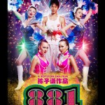 881 – Papaya Sisters (Singapore Film)