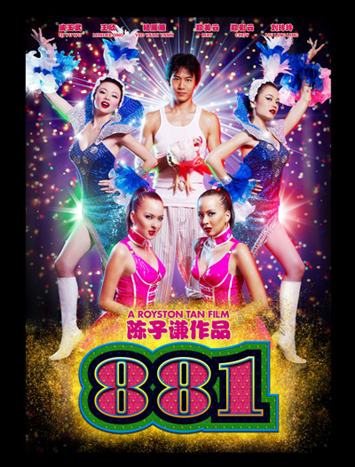 881 Promotional Poster